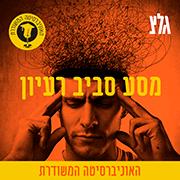לוגו האוניברסיטה המשודרת - מסע סביב רעיון