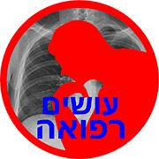 לוגו עושים רפואה