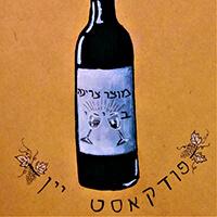 מוצר צריכה בסיסי - פודקאסט יין