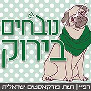 נובחים בירוק - פודקאסט לאוהדי מכבי חיפה