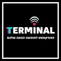 טרמינל - הפודקאסט לחופשה הבאה שלכם