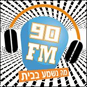 רדיו 90 אמצע הדרך