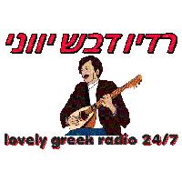 רדיו דבש יווני