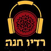 רדיו חנה - פרדס חנה