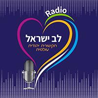 לב ישראל