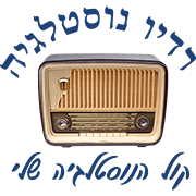 נוסטלגיה ישראלית