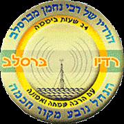רדיו ברסלב אהוד שדה