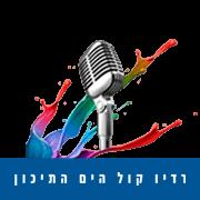 רדיו קול הים התיכון מזרחית
